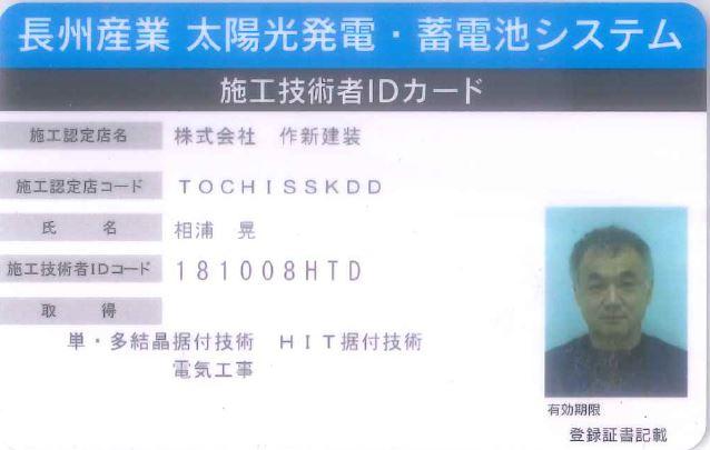 相浦さん.JPG