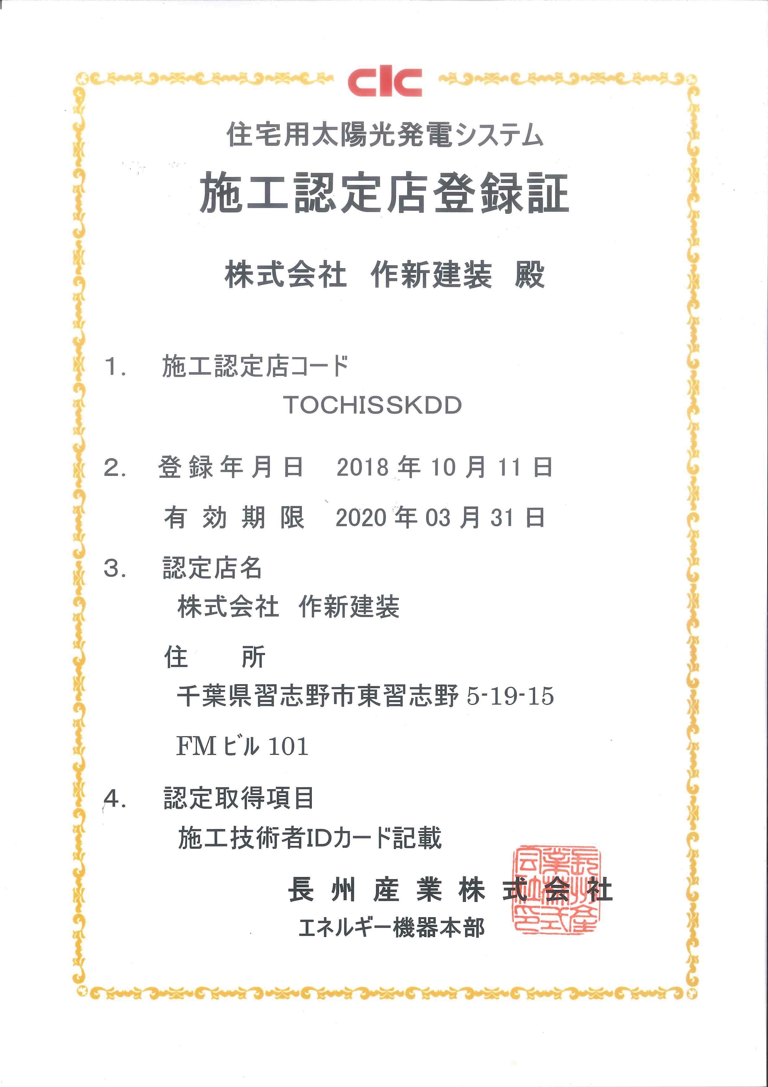 長州産業施工認定登録証.jpg