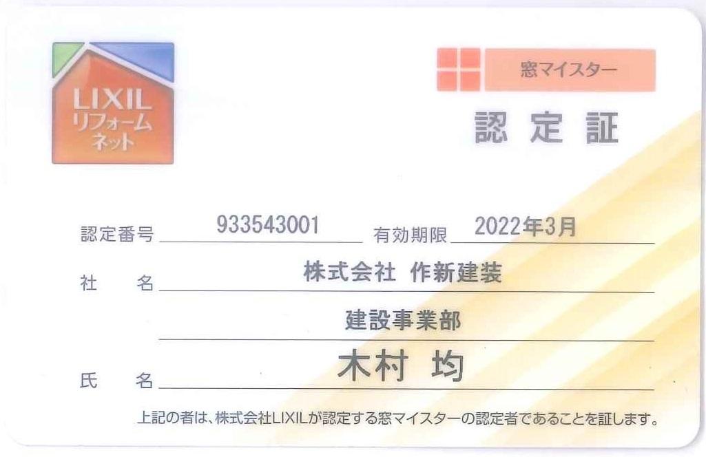 LIXIL窓マイスター認定証.jpg