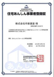 2018年住宅あんしん事業者登録証_page_1.jpg