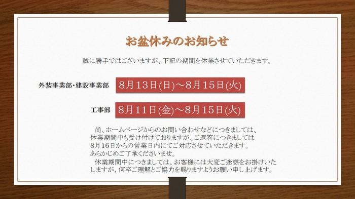 お盆休みのお知らせ訂正版.jpg
