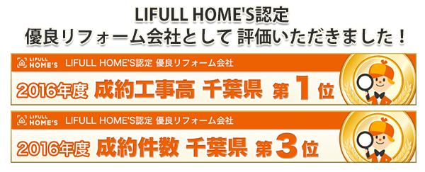 LIFULL HOME'S認定 優良リフォーム会社