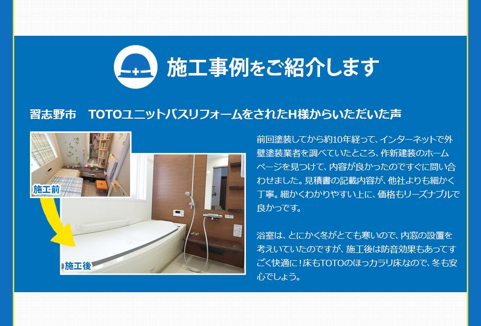 施工事例をご紹介します 習志野市TOTOユニットバスリフォームをされたH様からいただいた声