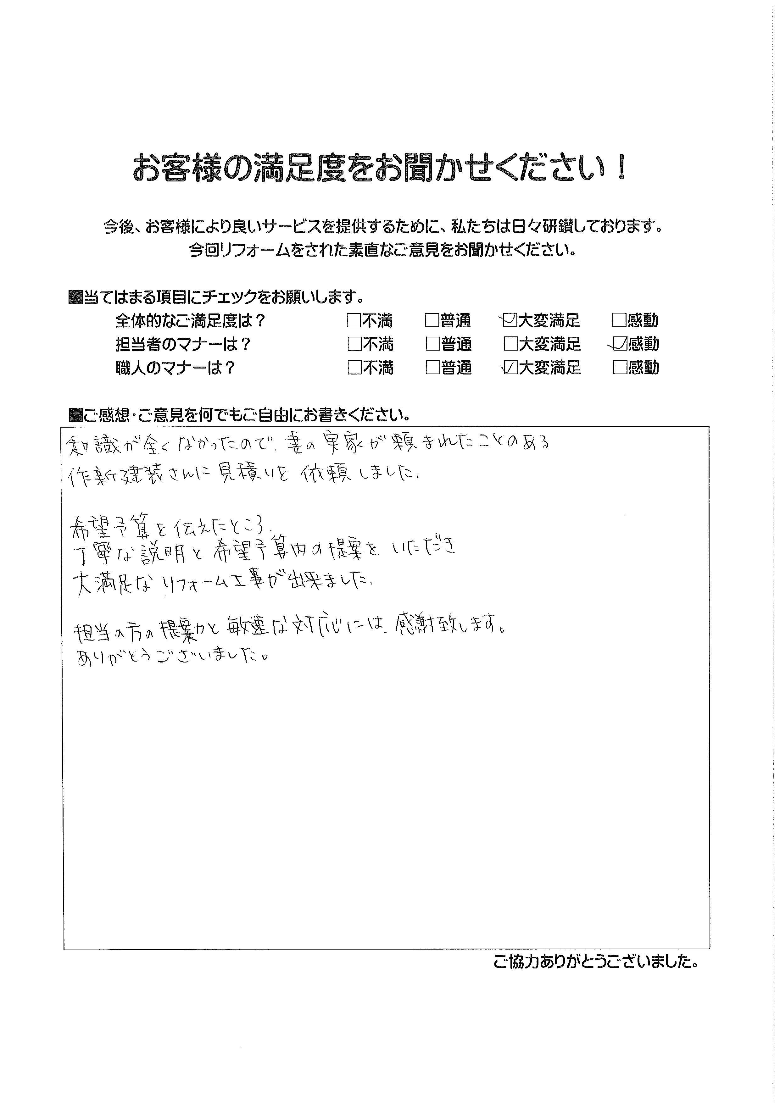 四街道市 T様邸 アンケート.jpg