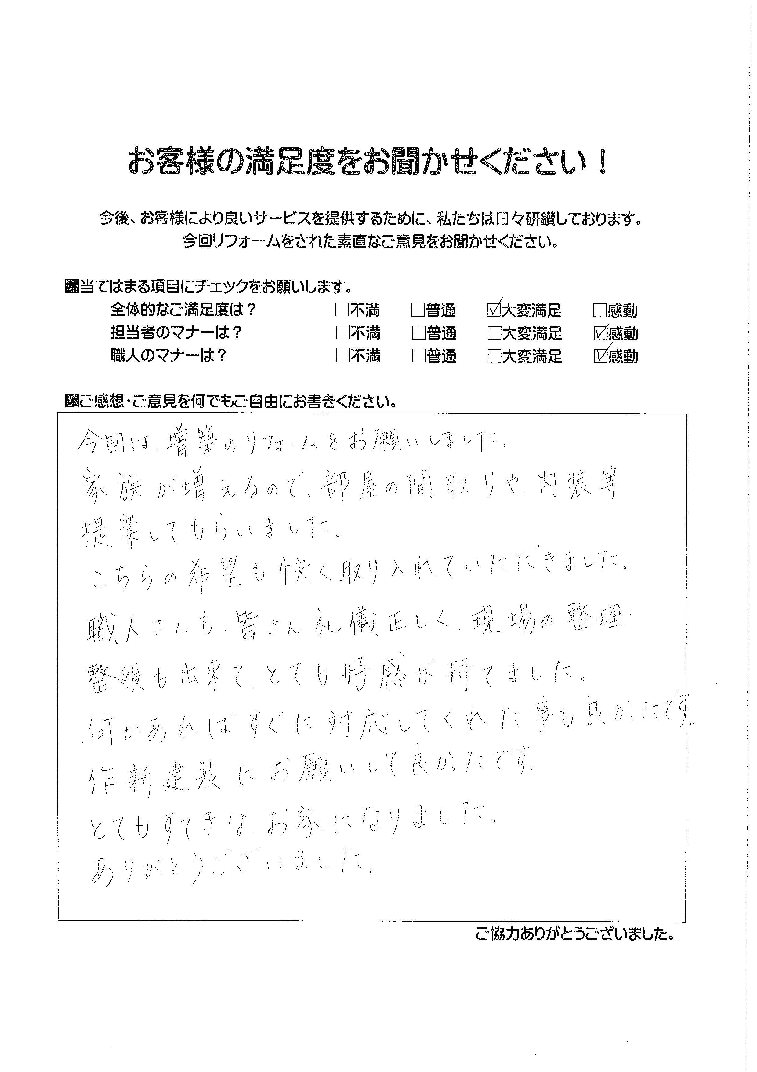 船橋市 H様邸 アンケート.jpg